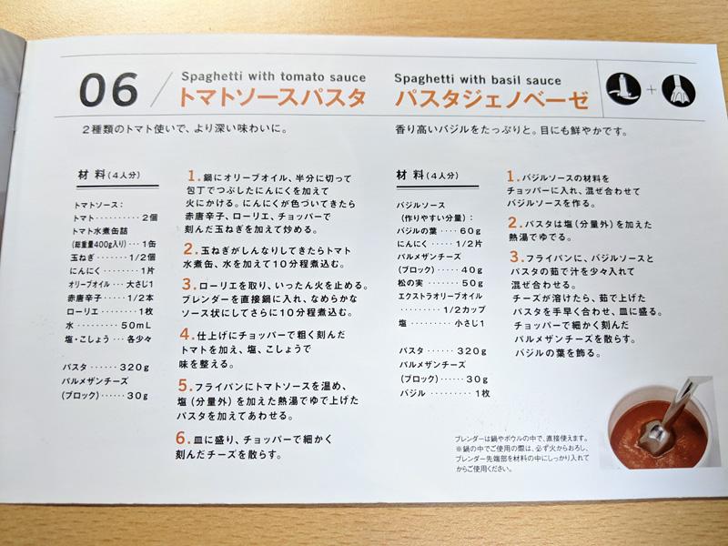 ハンドブレンダー レシピ2