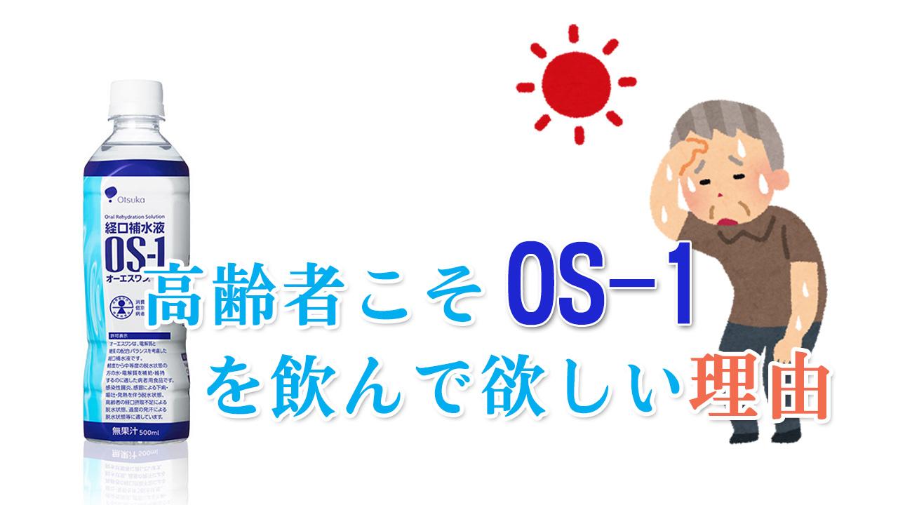 OS-1 アイキャッチ