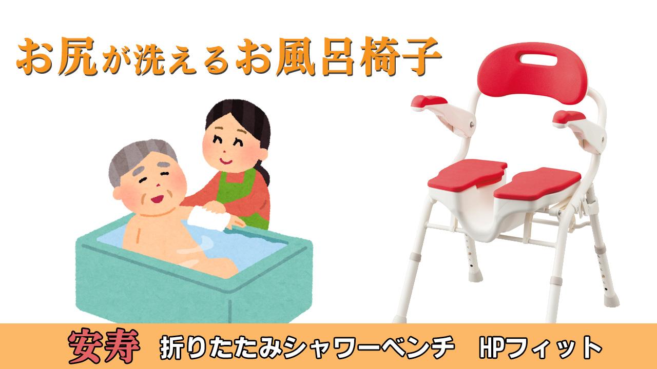 安寿 シャワーベンチ アイキャッチ