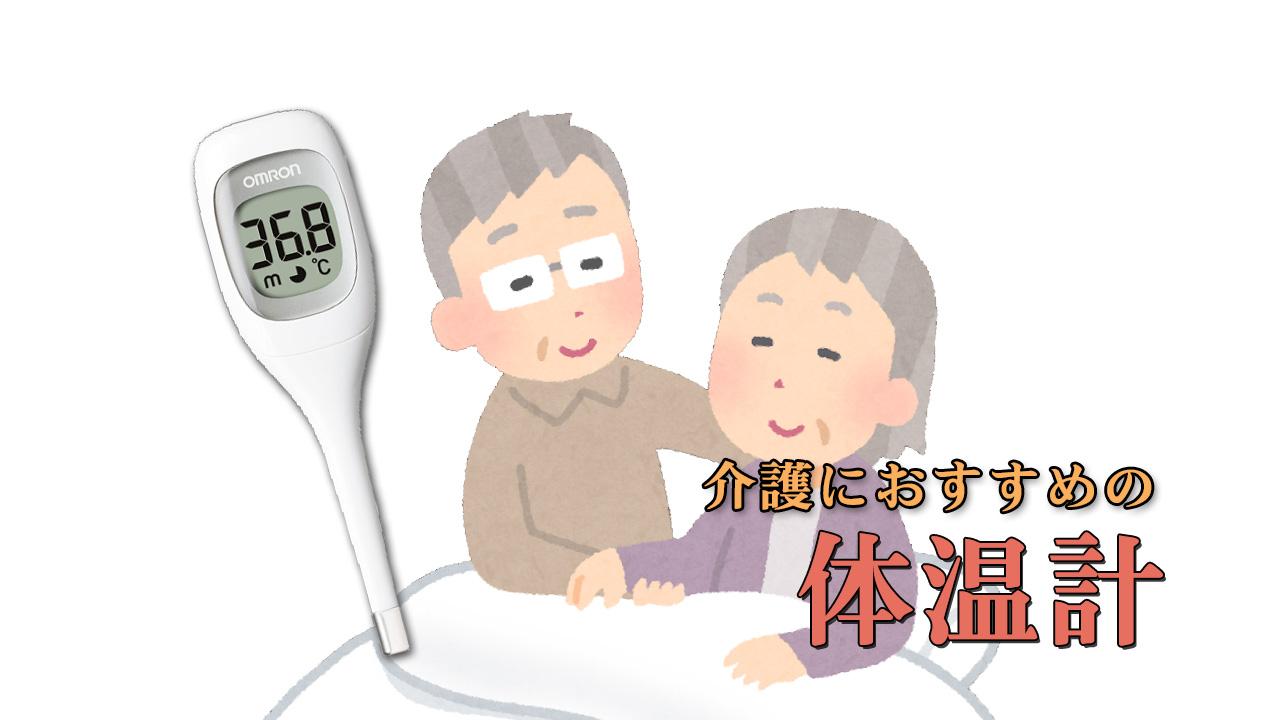 体温計 アイキャッチ