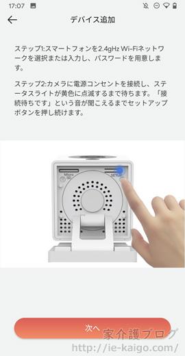 SETUPボタン長押し画面