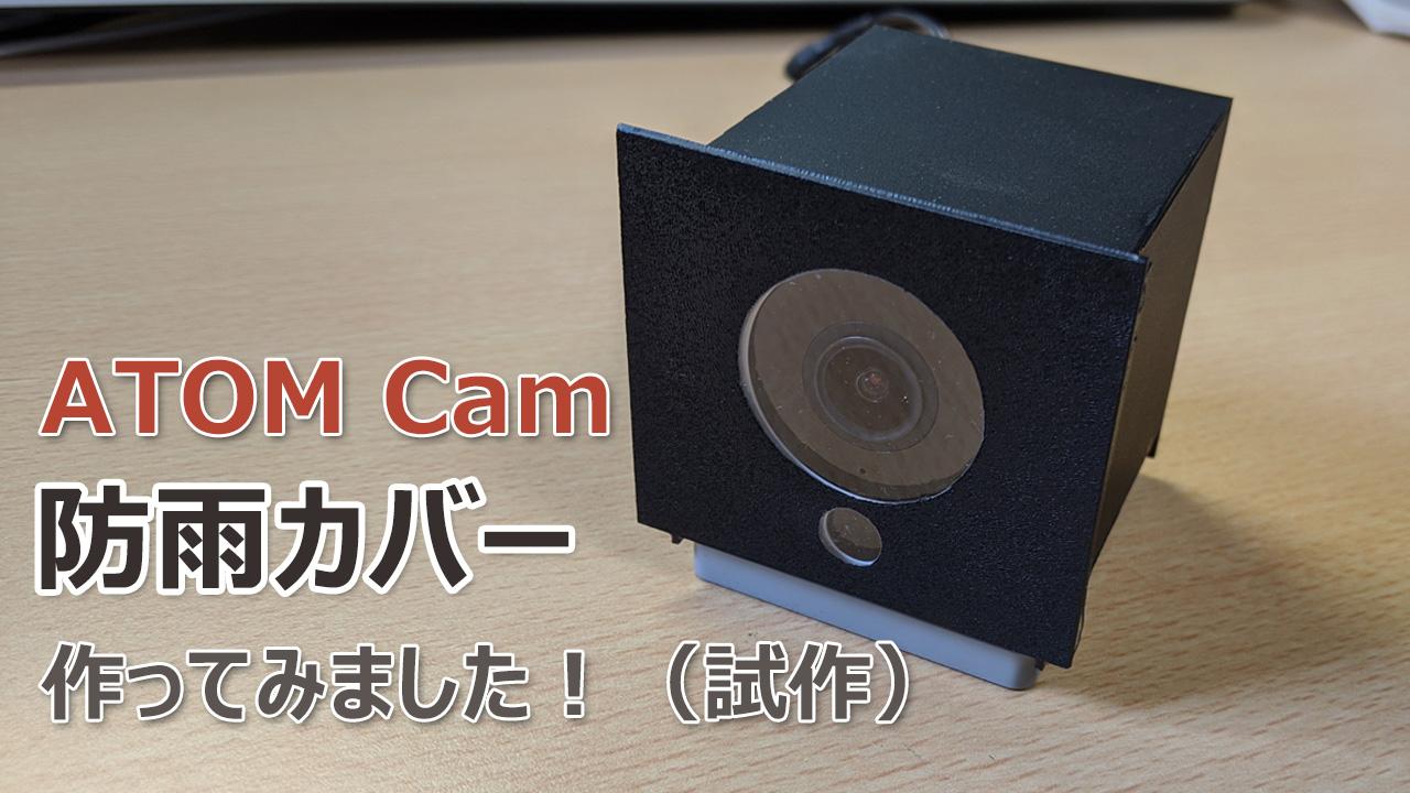 アイキャッチ ATOMCam カバー