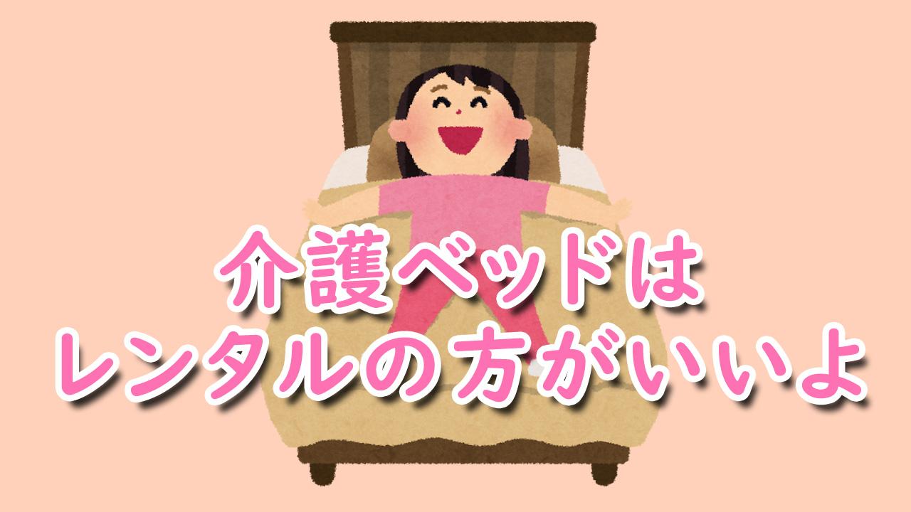 アイキャッチ 介護ベッド